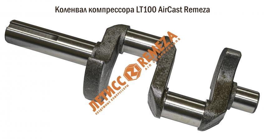 Коленвал для поршневого блоку компресора Remeza AirCast LT100