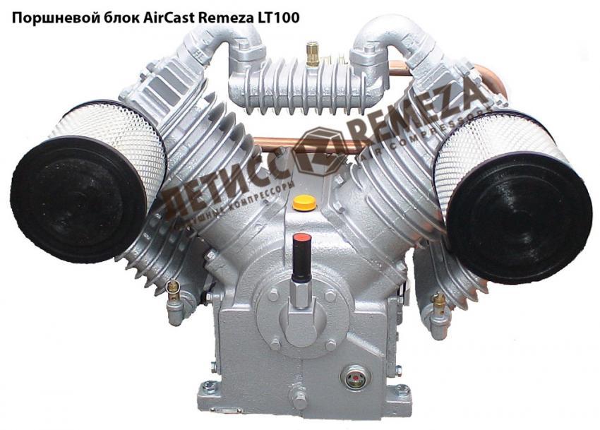 Поршневой блок Remeza/AirCast LT100