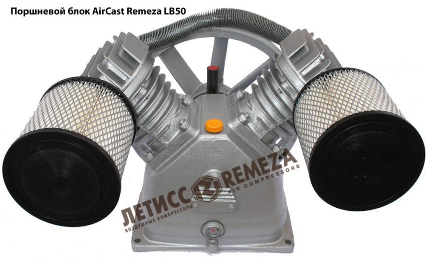 Поршневой блок Remeza/AirCast LВ50