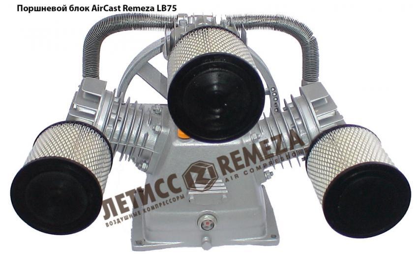 Поршневой блок Remeza/AirCast LВ75
