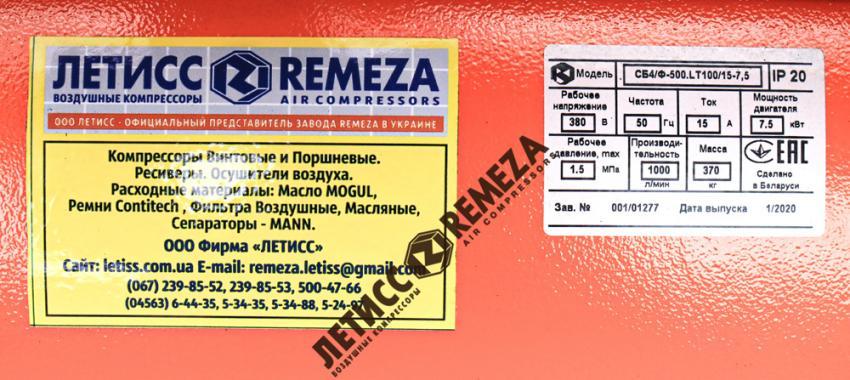 Ресивер поршневого компрессора Remeza 500 LT100/15-7,5