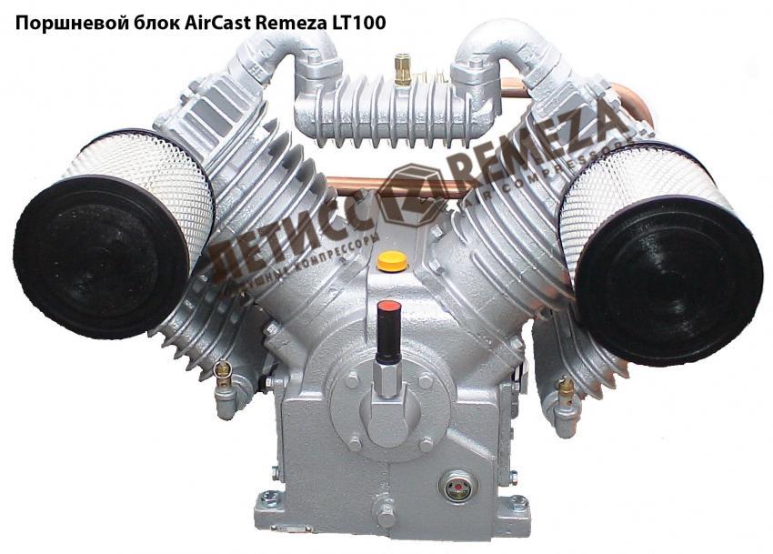 Поршневой блок для поршневого компрессора Remeza 500 LT100/15-7,5 с новыми фильтрами